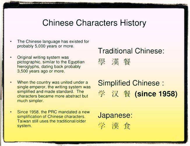 Chinese language history