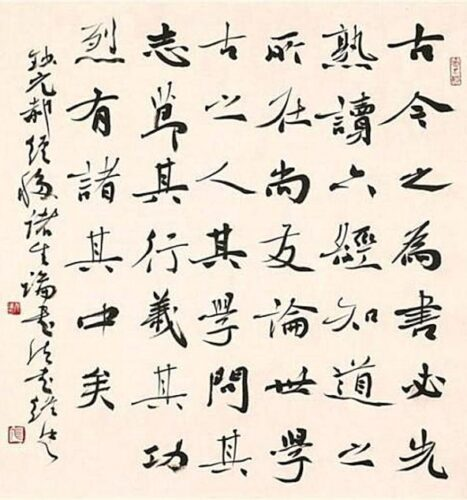 Chinese language evolution